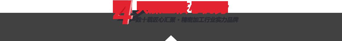 CNC精密机械加工_精密机械零件加工_CNC加工定制—深圳CNC加工厂家